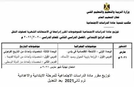 توزيع مقرر مادة الدراسات الاجتماعية للمرحلة الابتدائية والاعدادية ترم ثانى2021  بعد التعديل