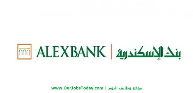 بنك الإسكندرية يعلن عن وظائف خالية جديدة بفروعه
