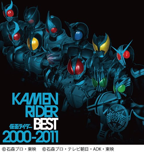 Kamen rider kiva break the chain instrumental download