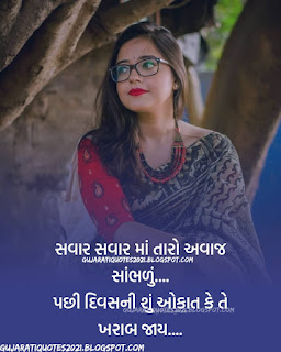 Gujarati love shayari