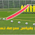 تطبيق لقياس سرعة تسديد الكرة من خلال جوالك