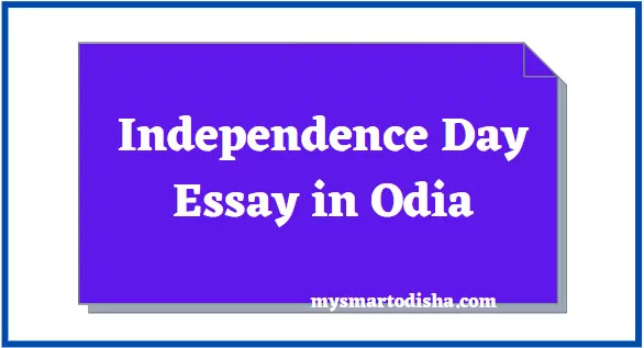 Independence Day Essay in Odia