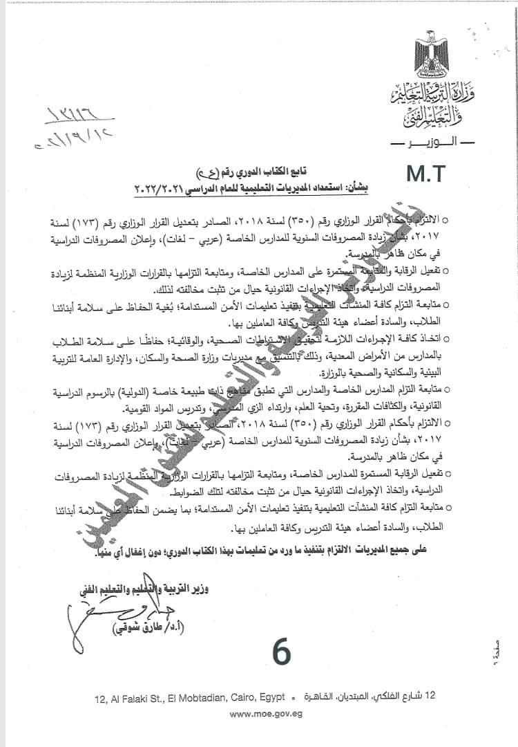 الكتاب الدوري رقم (٢٤) الصادر بتاريخ ٢٠٢١/٩/١٢ بشأن تعليمات العام الدراسي الجديد ٢٠٢٢/٢٠٢١ 6