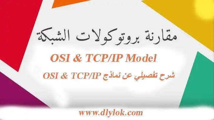 شرح OSI and TCP/IP Model | مقارنة بين نموذج OSI Model ونموذج TCP/IP Model