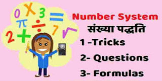 Number System Problems with Solutions PDF