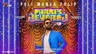 Puli Manga Pulip Lyrics in English – Parris Jeyaraj