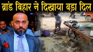 सत्तू बेचकर जीवनयापन करने वाले पर पुलिस ने बड़पा कहर, ब्रांड बिहार राकेश पांडेय ने दिखाया बड़ा दिल
