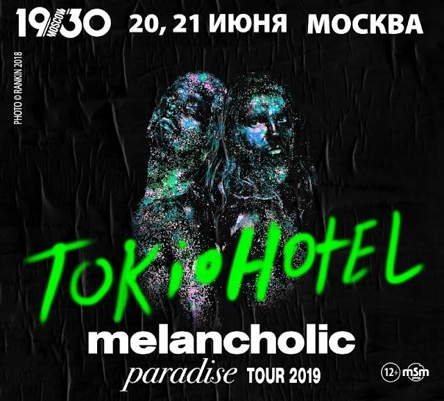 Tokio Hotel в Москве