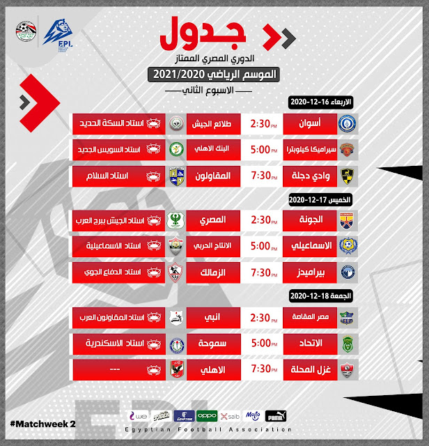 جدول مباريات الأسبوع الثانى من الدورى المصرى الممتاز موسم 2021
