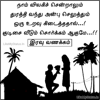 Sorgam Tamil Kavithai With Good Night Picture
