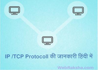 ip-tcp-protocoll-ki-jankari