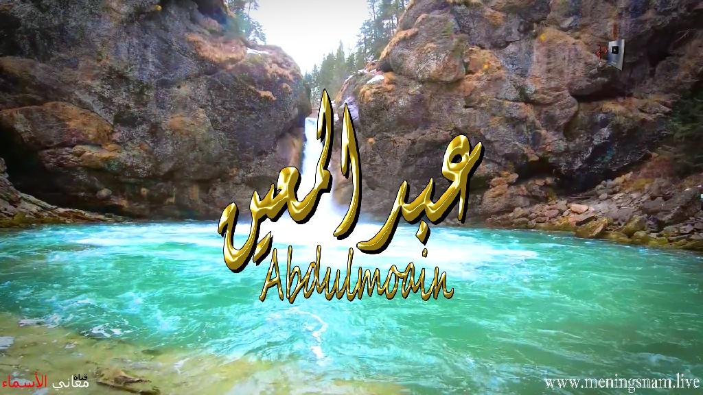 معنى اسم عبد المعين وصفات حامل هذا الاسم Abdulmoeen