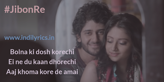 Jibon Re | Adrit & Puja | Lyrics | Quotes | Image | Pics