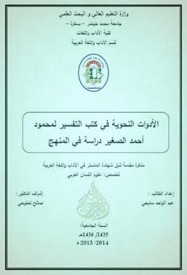 الأدوات النحوية فى كتب التفسير لمحمود أحمد الصغير - ماجستير , pdf