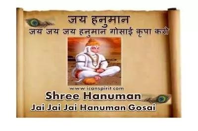 Jai Jai Jai Hanuman Gosai Lyrics