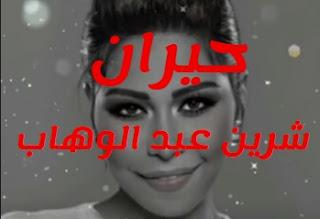 كلمات اغنيه حيران شرين عبد الوهاب
