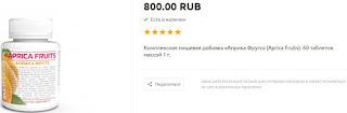 Aprica Fruits price (Априка Фрутс Цена 800 рублей).jpg