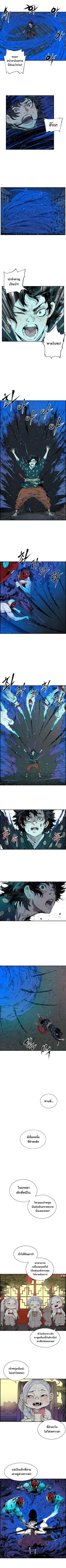 Sword Sheath's Child - หน้า 5