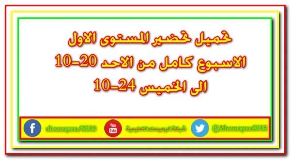 تحضير الاسبوع كامل من الاحد الى الخميس للمستوى الاول kg1  عربى