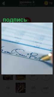 перьевой ручкой ставят подпись на документе чернилами