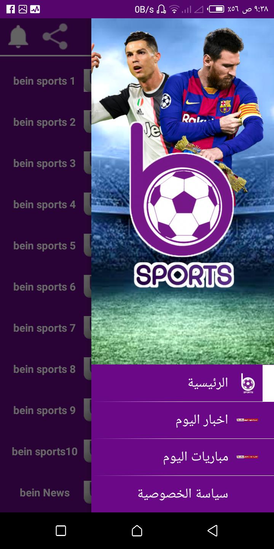 تحميل برنامج بي ان سبورت beIN sports