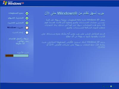 تحميل ويندوز اكس بي طروادة عربي خام مفعلة ومضاف اليها التعريفات sp3