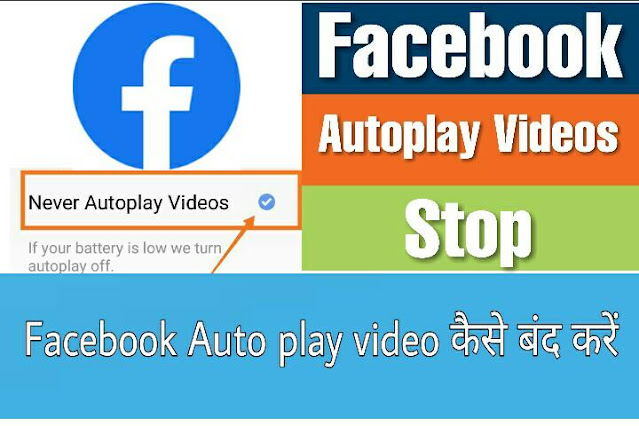 Facebook autoplay video कैसे बंद करें