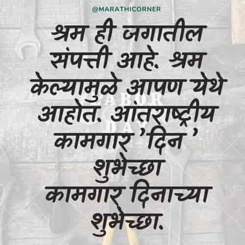 kamgar din Quotes in marathi