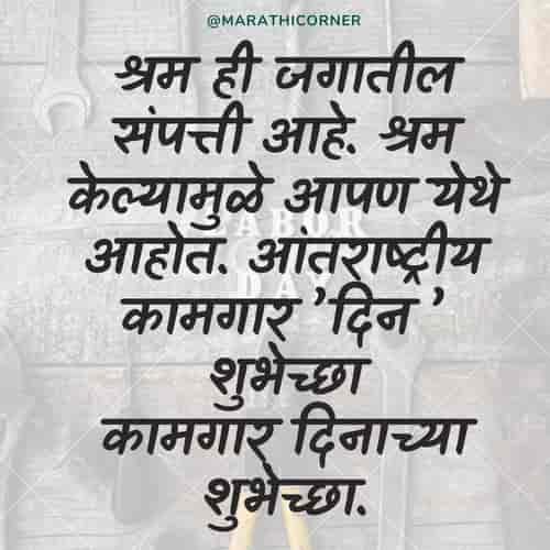 kamgar din Quotes in marathi