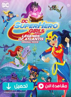 مشاهدة وتحميل فيلم DC Super Hero Girls: Legends of Atlantis 2018 مترجم عربي