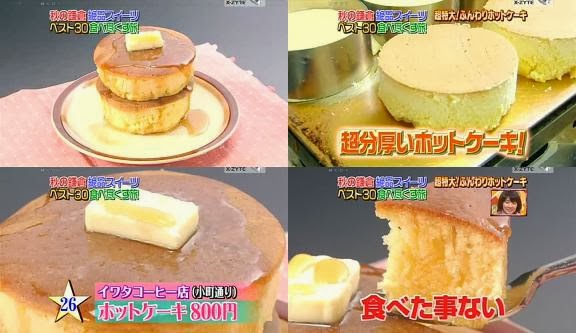 ขนมญี่ปุ่น, ขนมประเทศญี่ปุ่น, จัดอันดับอาหาร, อาหารญี่ปุ่น, ฮ็อตเค้กชิ้นหนา
