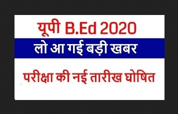 UP BEd Change New Exam Date 2020, UP BEd 2020