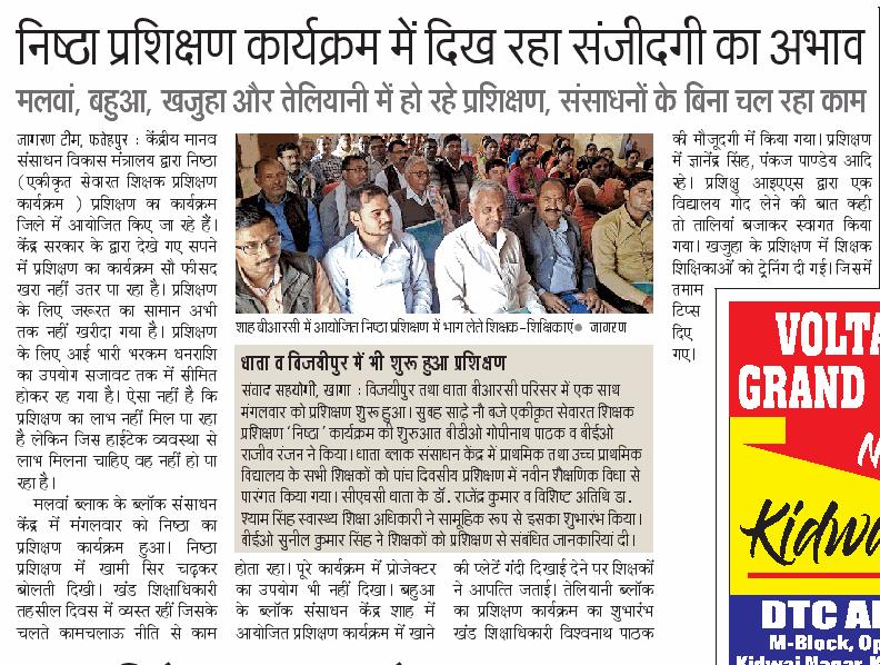 फतेहपुर : निष्ठा प्रशिक्षण कार्यक्रम में दिखा संजीदगी का अभाव, संसाधनों के बिना चल रहा काम।
