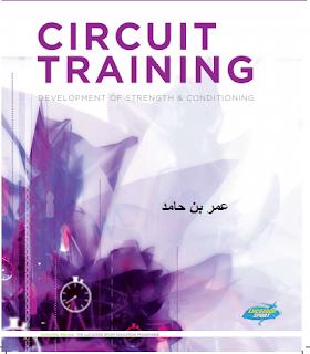 circuit-training Book