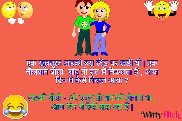 Jhakash jokes Wallpaper boyfriend And Girlfriend | जोक्स वॉलपेपर हिंदी में