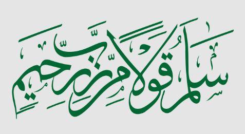 6 Prinsip Komunikasi Islam: Ayat-Ayat Komunikasi