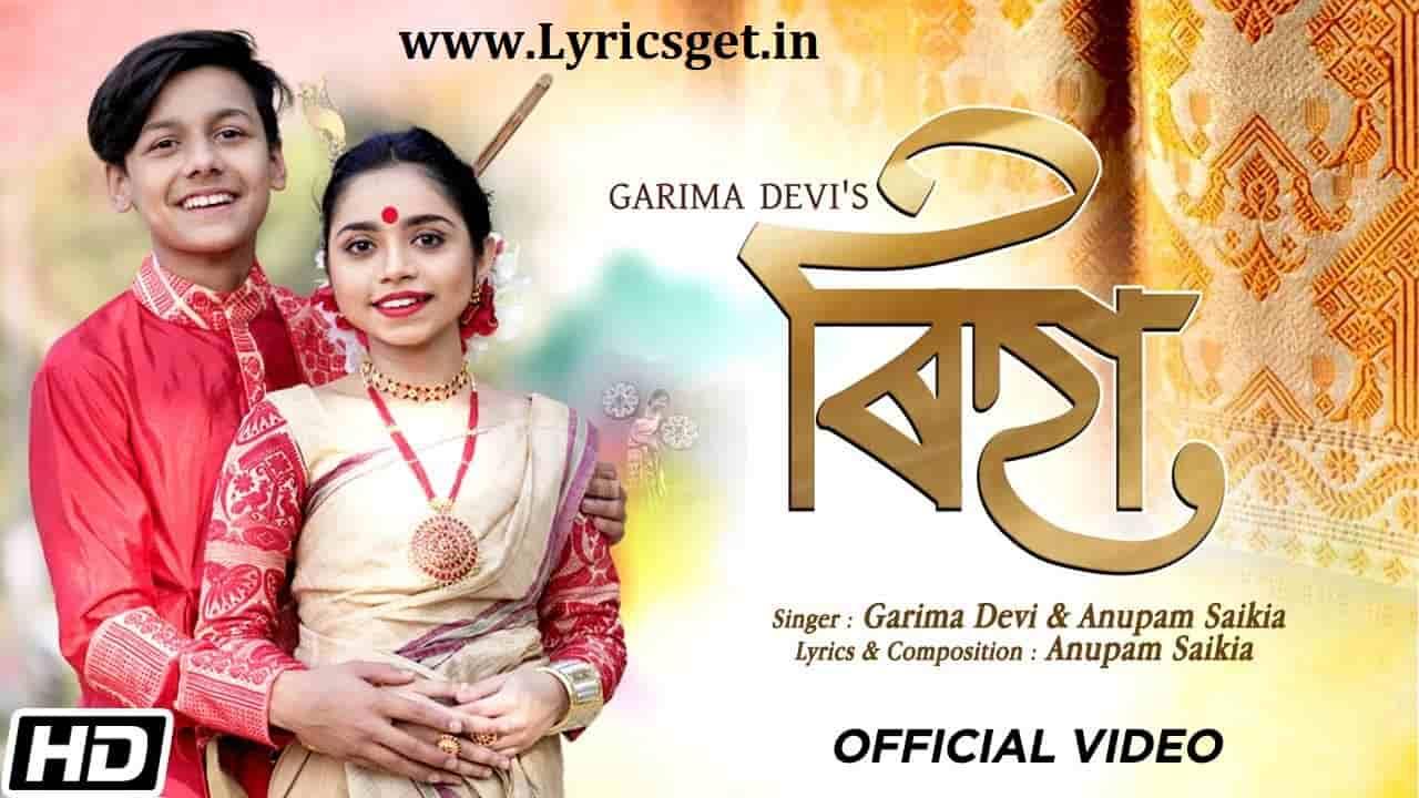 Riha Lyrics - Garima Devi