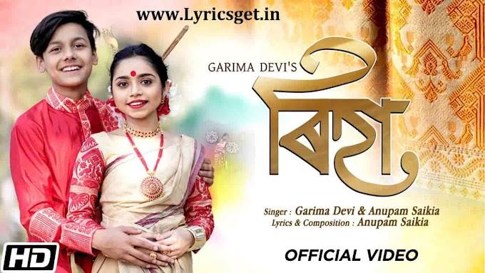 Riha Lyrics - Garima Devi 2021