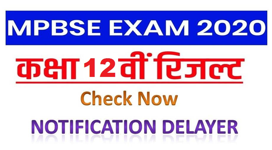 MP 12th Class का Result घोषित 2020, mp 12th result 2020, applyforjobs.in