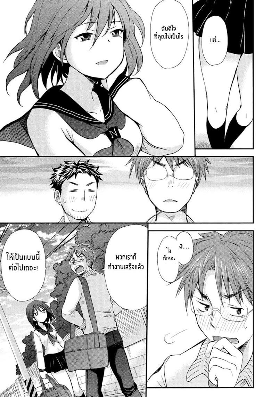 Henjo - Hen na Joshi Kousei Amaguri Senko - หน้า 23