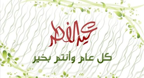 رسميا موعد بداية ونهاية اجازة عيد الفطر في الامارات 2016