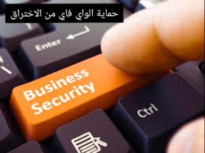 حماية شبكة الواي فاي من الاختراق والسرقة نهائيا