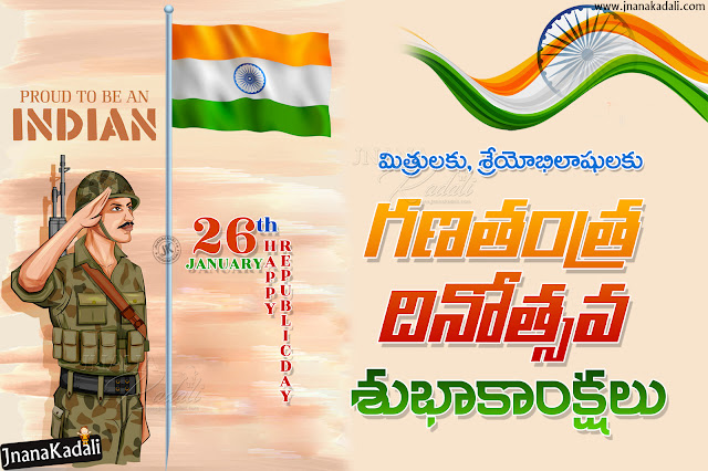 telugu greetings on republic day, happy republic day wallpapers, happy republic day messagse