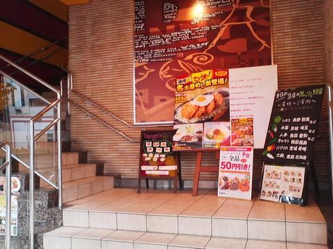 外観3 デニーズ名古屋東新町店