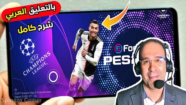 تحميل لعبة PES 2020 للاندرويد بالتعليق العربي مود دوري ابطال اوروبا خرافية - بيس 2020 موبايل