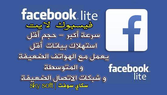 تحميل فيس بوك لايت Facebook Lite يعمل مع شبكات الانترنت البطيئة