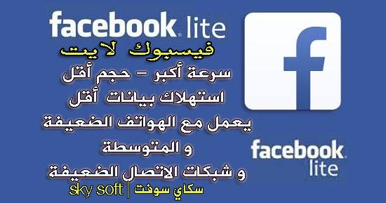 تحميل الفيس بوك مجانا