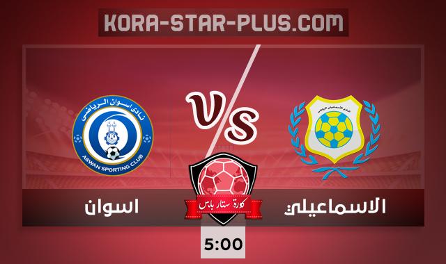 مشاهدة مباراة الإسماعيلي واسوان بث مباشر كورة ستار اليوم 15-10-2020 في الدوري المصري
