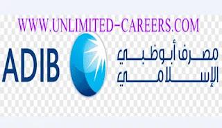 أقوى وظائف البنوك فى مصر 2021   وظائف مصرف ابوظبى الاسلامى