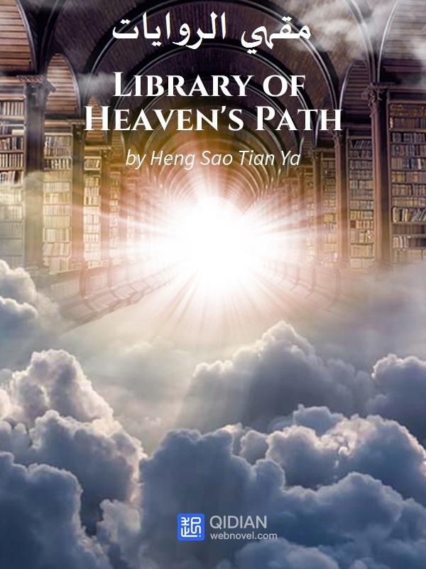 رواية Library of Heaven's Path الفصول 71-80 مترجمة